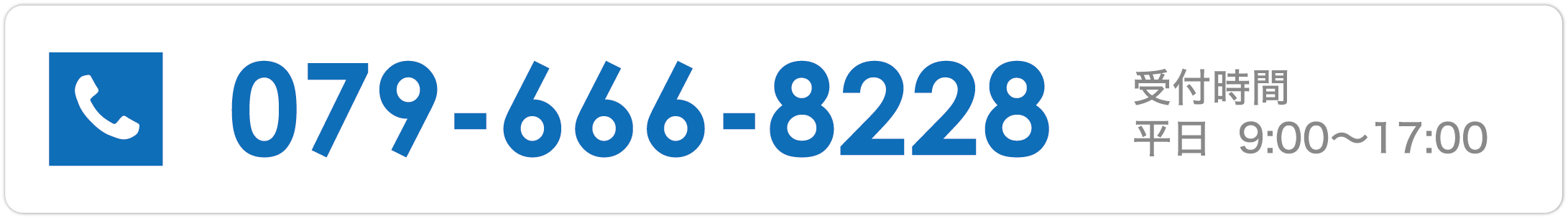 079-666-8228