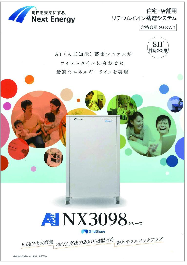 住宅・店舗用リチウムイオン蓄電システムNX3098