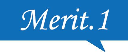 メリット1