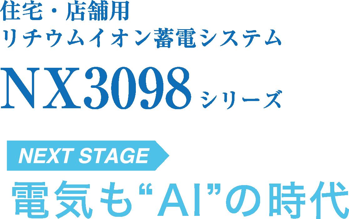 NX3098シリーズ